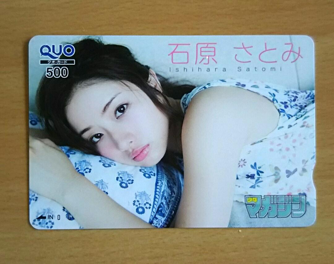 《石原さとみ》 クオカード 未使用 500円分 グッズの画像