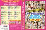 アイドルニッポン_LPDD-1052_-プレミアムセレクション-ほしのあき・安めぐみ他 ほしのあき 検索画像 2
