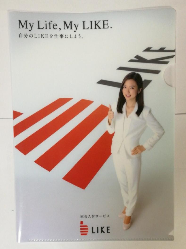 【送料無料】真野恵里菜 クリアファイル LIKE ノベルティグッズ ライブグッズの画像