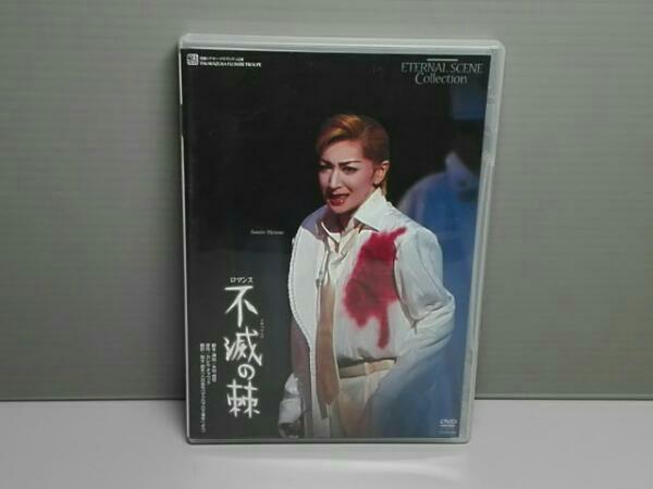 宝塚歌劇団 ロマンス 不滅の棘 グッズの画像