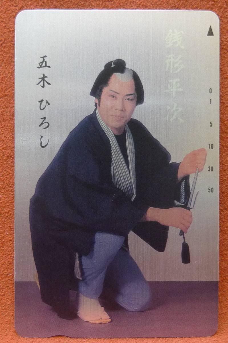 【テレカ】五木ひろし 演歌歌手 銭形平次 50度▽NO-J2297