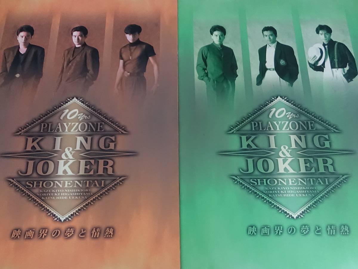 少年隊  ミュージカルPLAYZONEパンフレット 『KING&JOKER』 コンサートグッズの画像