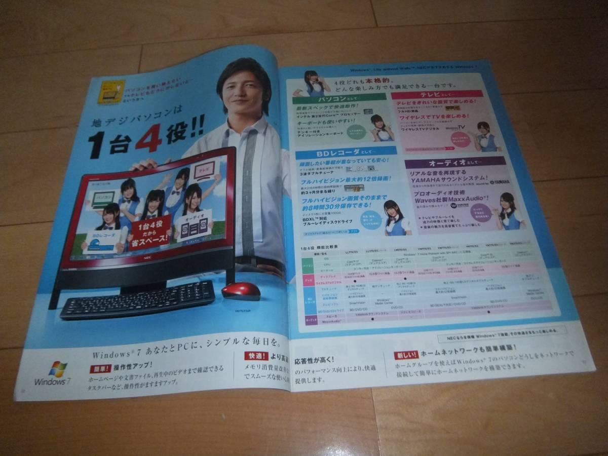 貴重!渡り廊下走り隊 玉木宏 NEC PCカタログ2011.5_画像3