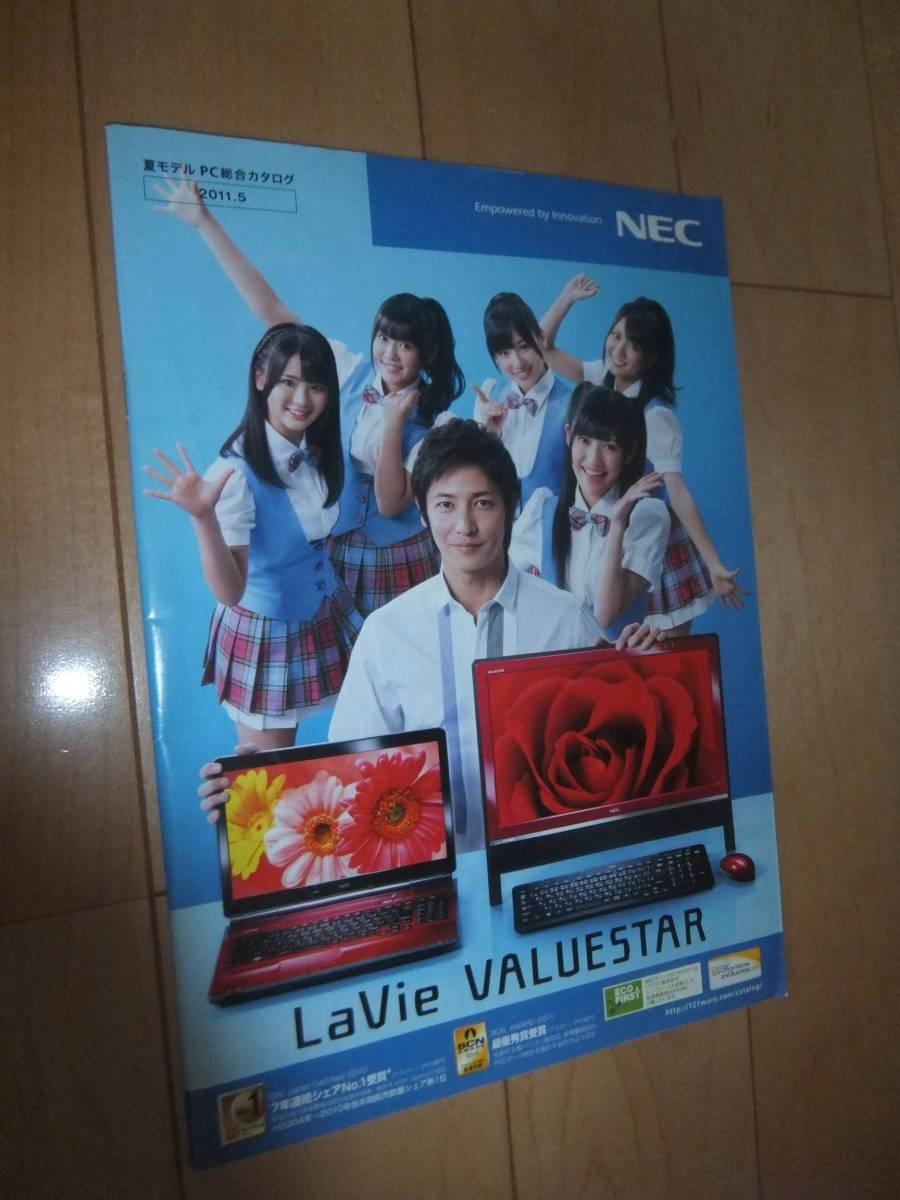 貴重!渡り廊下走り隊 玉木宏 NEC PCカタログ2011.5_画像1