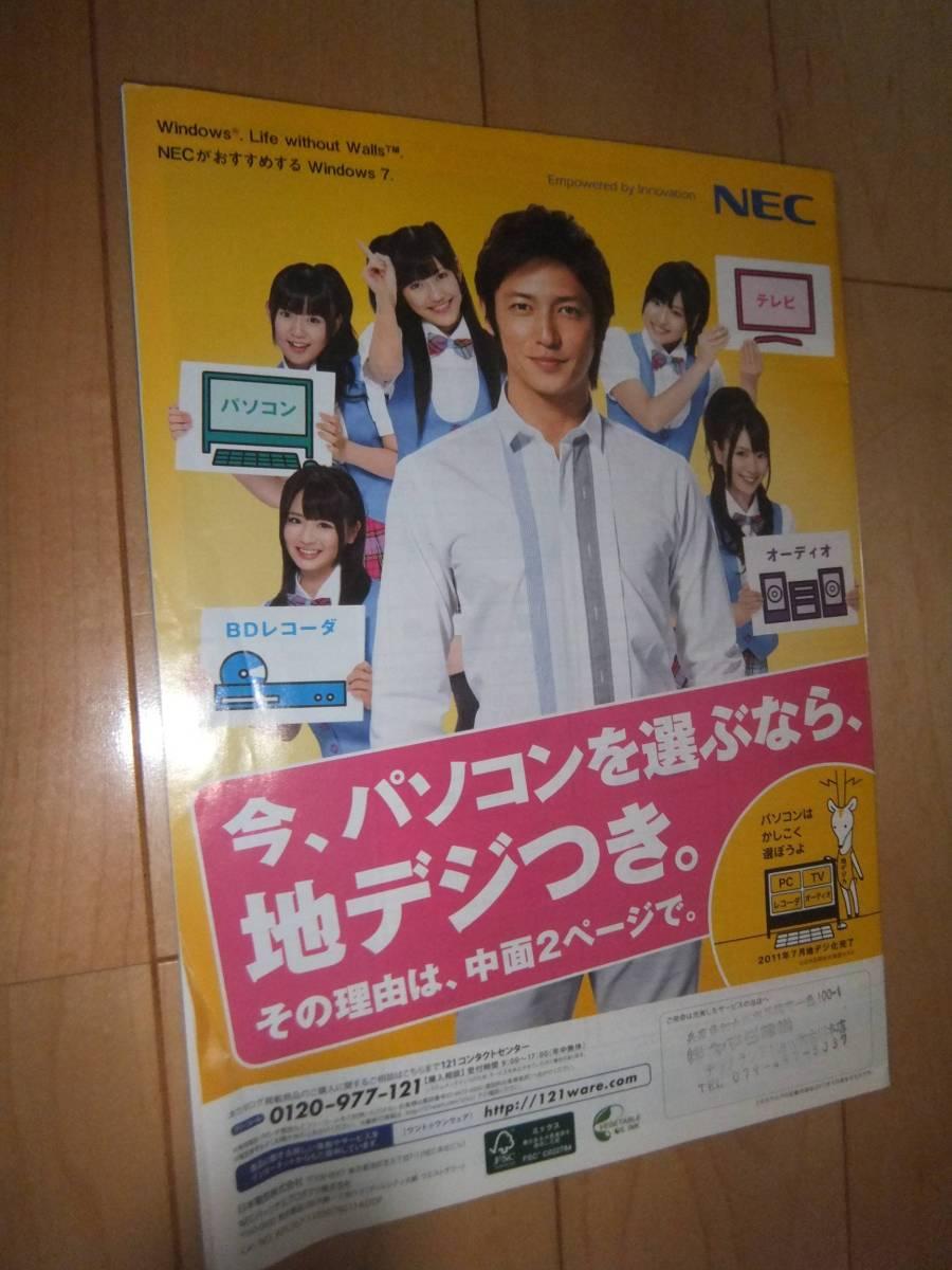 貴重!渡り廊下走り隊 玉木宏 NEC PCカタログ2011.5_画像2