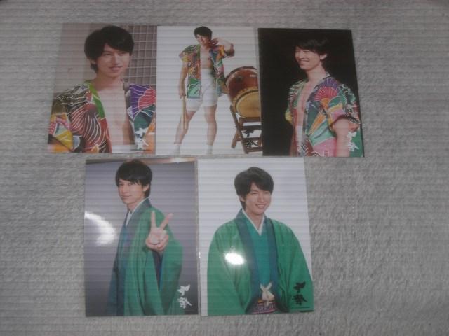 10541 関ジャニ∞大倉忠義さんライブ写真セット一応新品開封済み