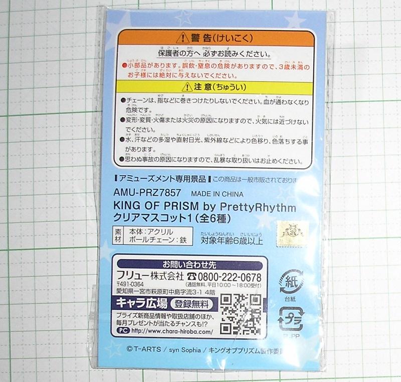 神浜コウジKING PRISM クリアマスコット キンプリアクリルキーホルダー アクキー_画像2