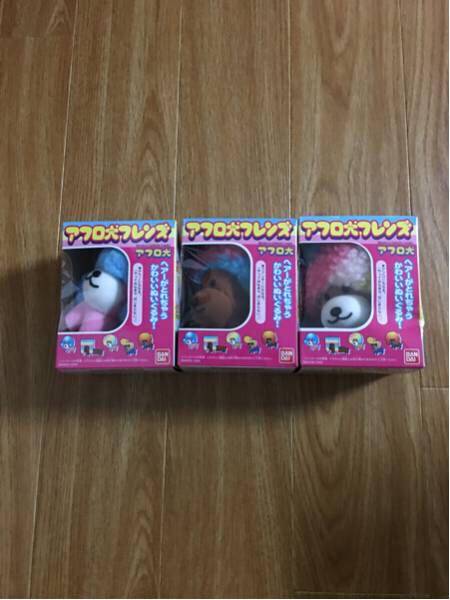 【未開封】バンダイ アフロ犬フレンズ 3体セット グッズの画像