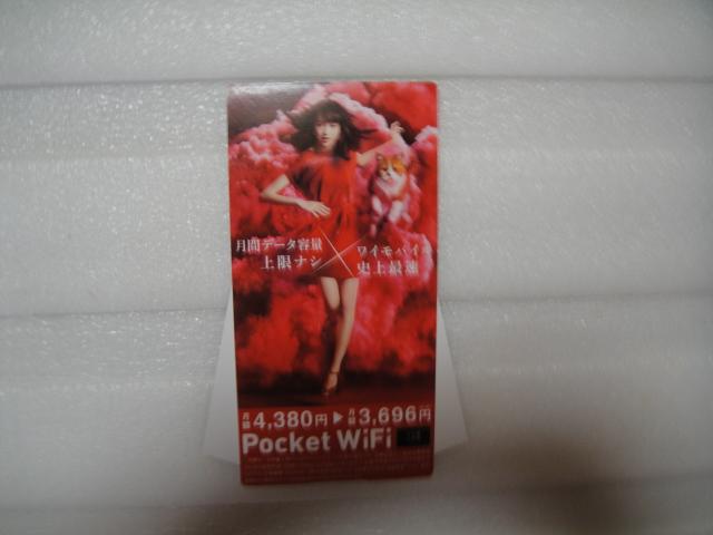 桐谷美玲特集 Y!mobile POP + 小冊子(6部) + うちわ(2本) B グッズの画像