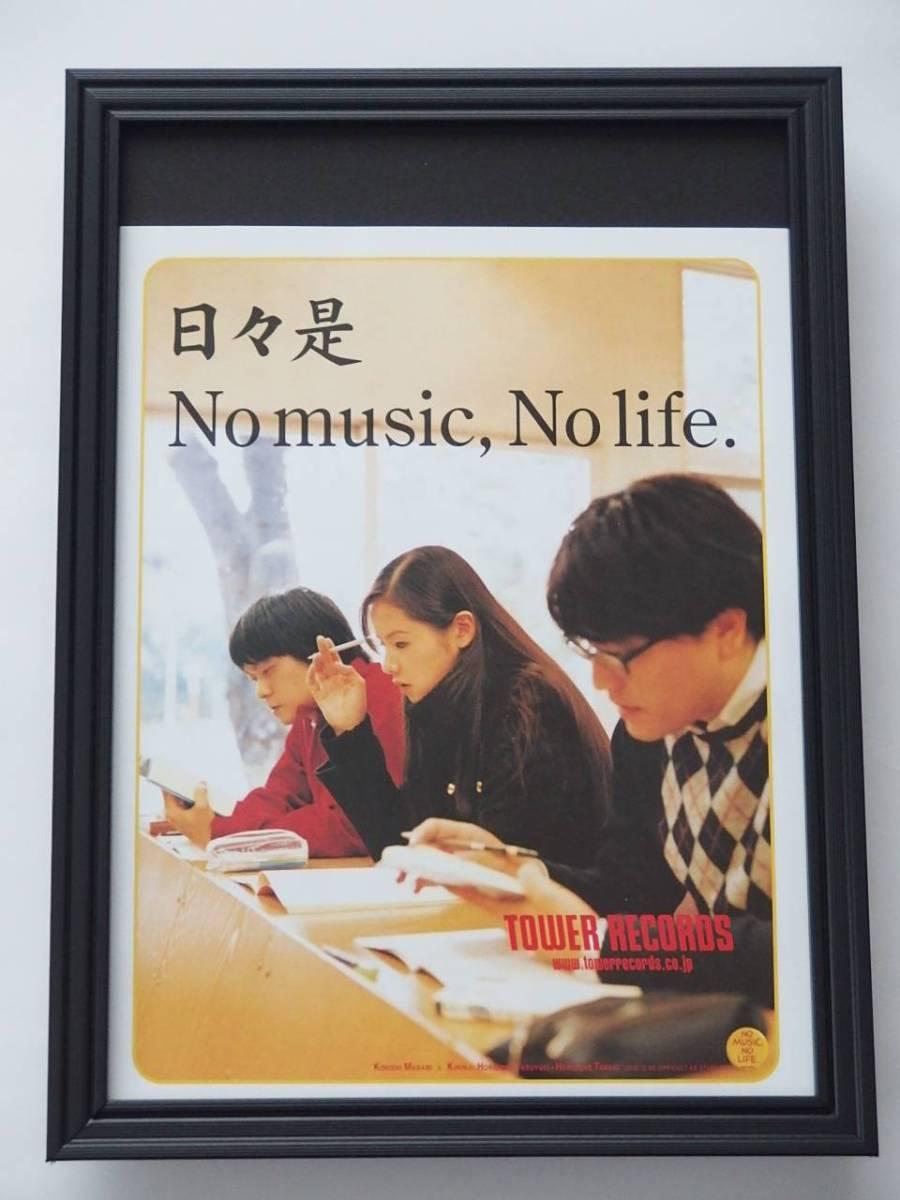 小西真奈美 キリンジ 額装品 タワレコ広告 額入り広告 送料164円可 同梱可