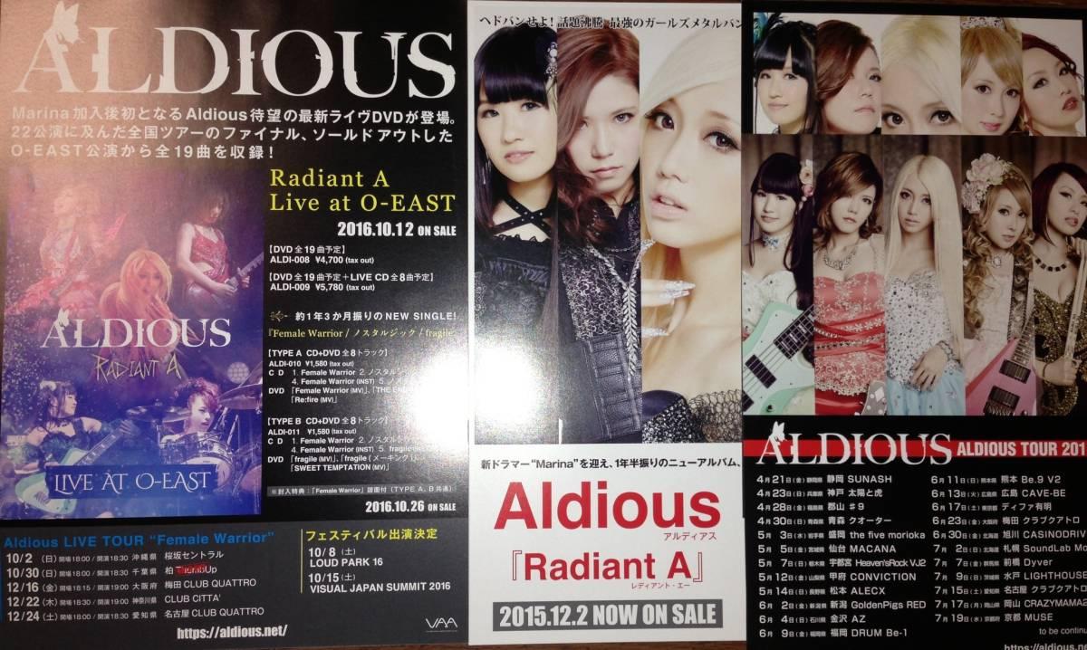 アルディアス チラシ aldious 嬢メタル east 2016 2017 セット