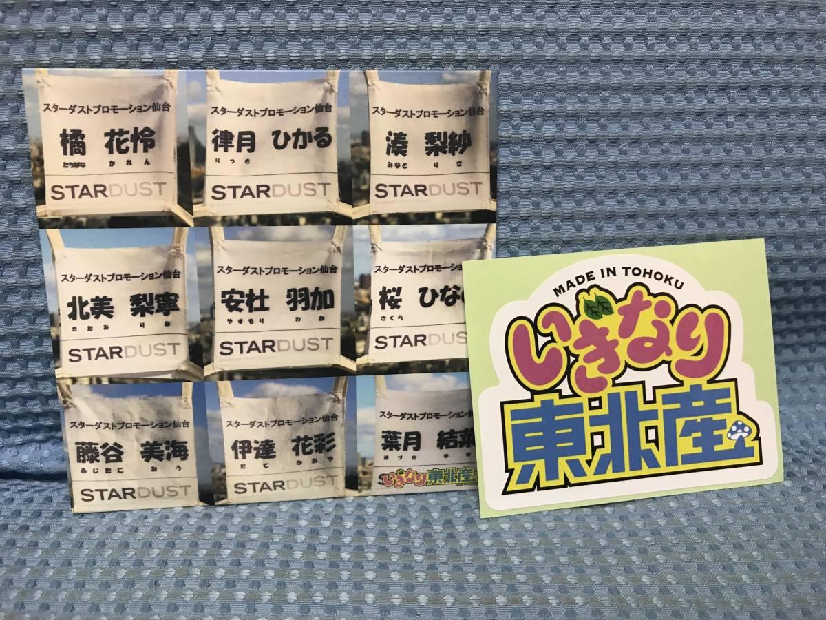 いぎなり東北産CD「天下一品~みちのく革命~」ステッカー付き①