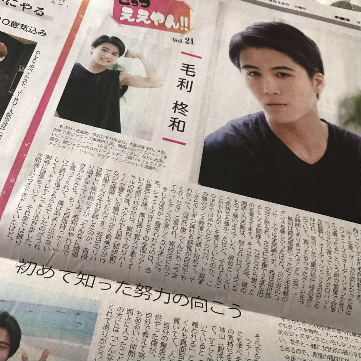 8.26 産経新聞 夕刊関西ジャニーズJr.ごっつええやん!! 毛利柊和