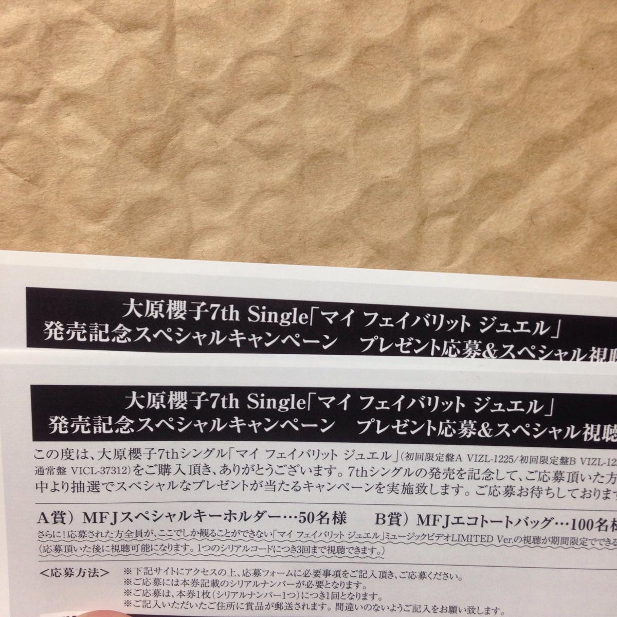 大原櫻子 マイフェイバリットジュエル 封入 シリアルコード 2枚 プレゼント応募 zeppツアー先行予約 グッズの画像