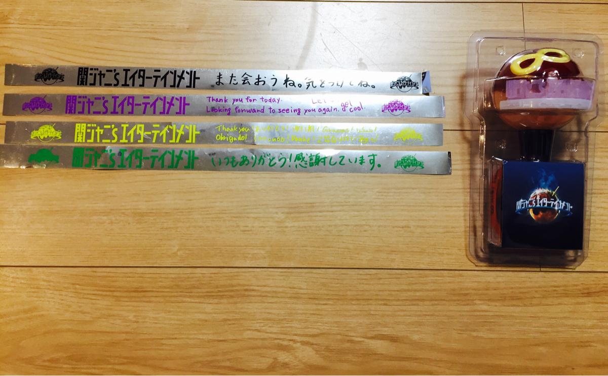 一度使用 関ジャニ 関ジャニsエイターテイメント ペンライト 銀テ 黒・紫・黄・緑(ワンロゴ)付き