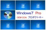 ★ Xp、 VistaをWindows7へアップグレード!  Win7 Professional OEM COA プロダクトキー+インストールディスク★ PDFガイド ★