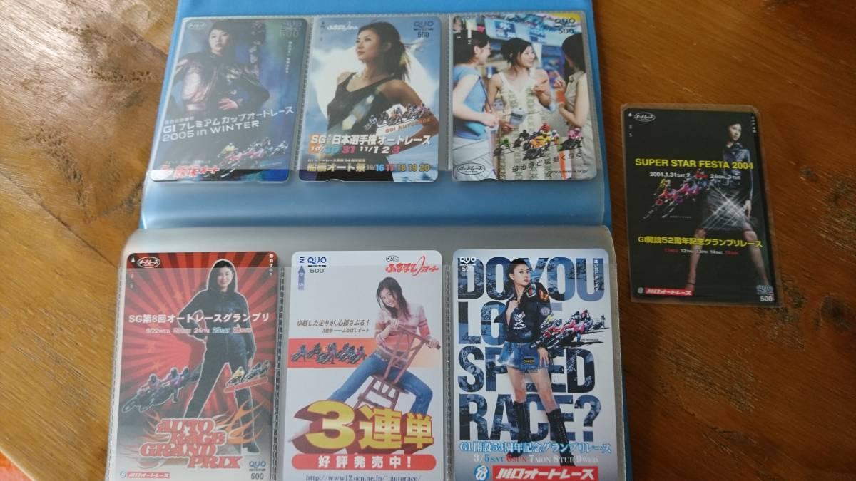 オートレース 菊川怜 クオカード 7枚セット。 グッズの画像