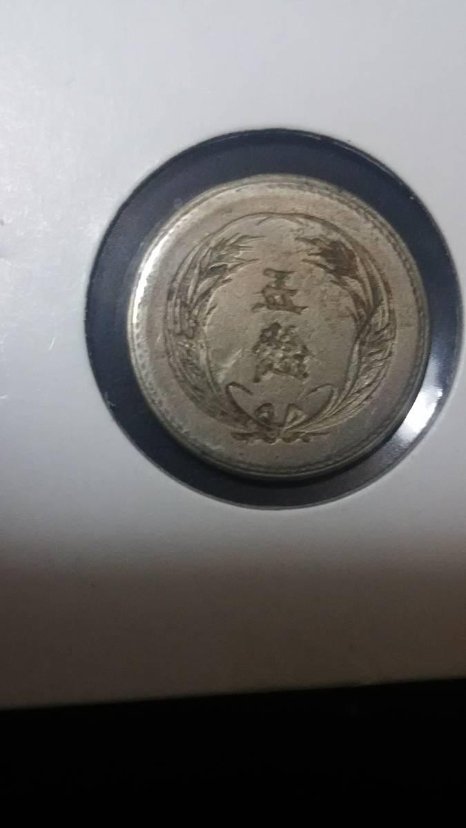 稲5銭白銅貨 陰打 両面稲図柄【極稀少】②