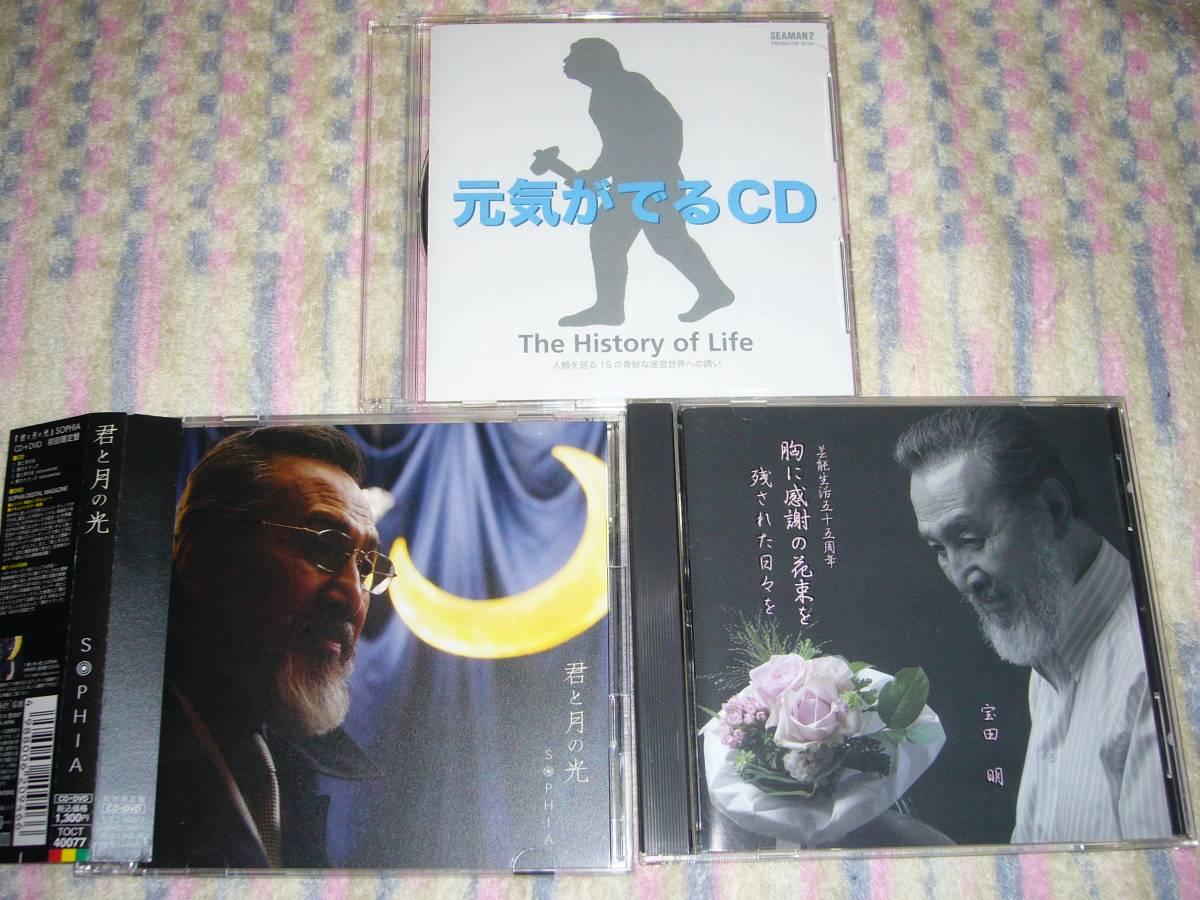ゴジラ 宝田明 関連CD3点セット 美品 GODZILLA グッズの画像