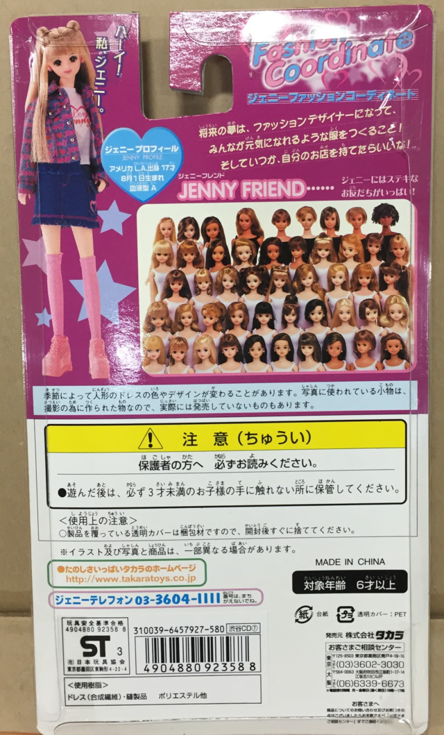 タカラ ジェニー ファッションコーディネート 渋谷CD7