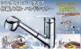 キッチン蛇口 シャワーヘッド 伸縮ノズルタイプ 混合水栓 蛇口セット