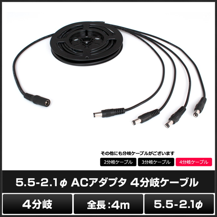 Kaito6145(10本) ACアダプタ4分岐ケーブル 5.5-2.1φ [4m]