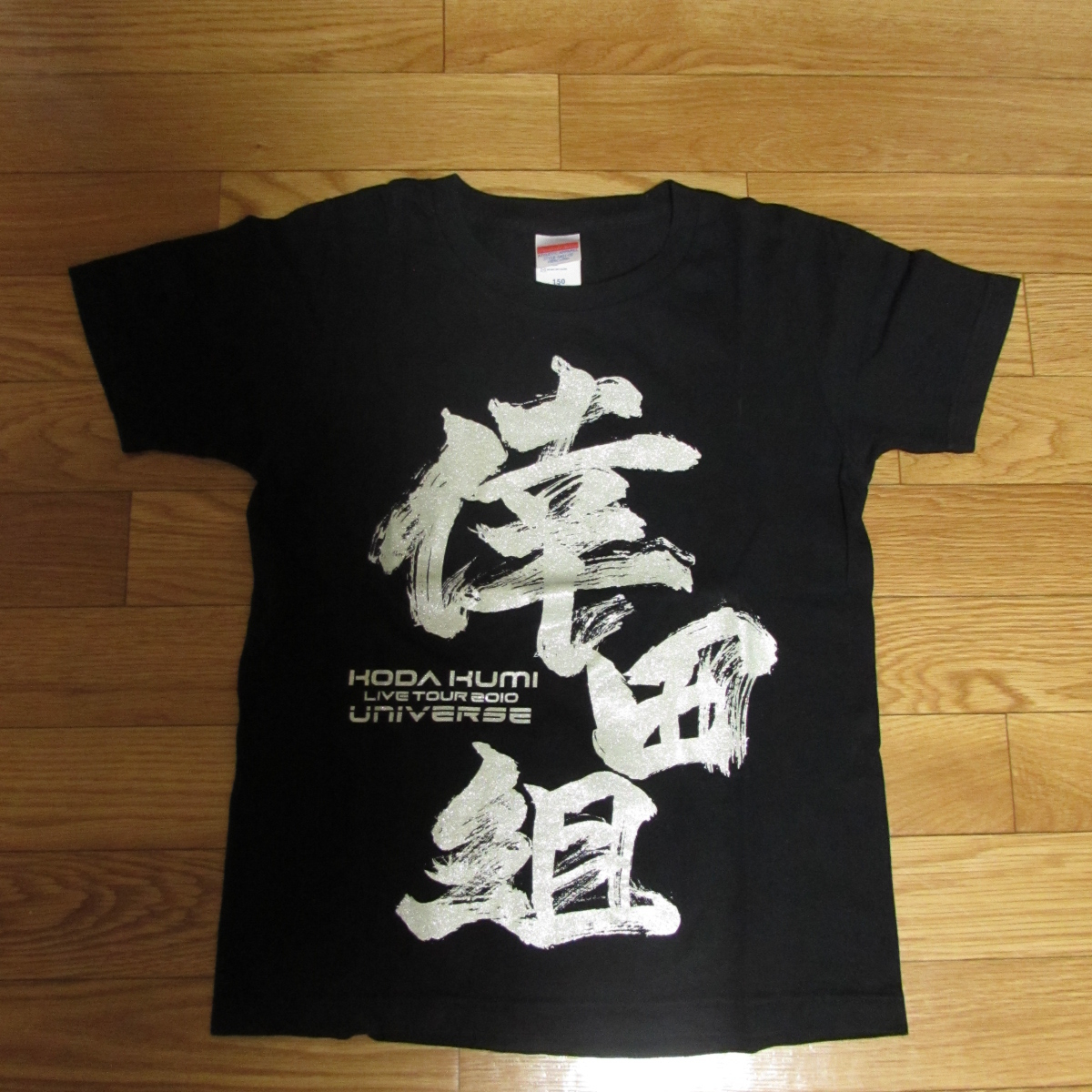 【倖田來未 LIVE TOUR 2010 UNIVERSE Tシャツ サイズ150 】