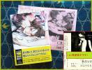 ◆ 凪良ゆう 美しい彼 Amazon限定ペーパー付き +α ◆ キャラ文庫【8月出品終了!】
