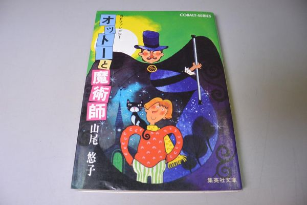 O1★SFファンタジー「オットーと魔術師」山尾悠子●集英社文庫コバルトシリーズ_1