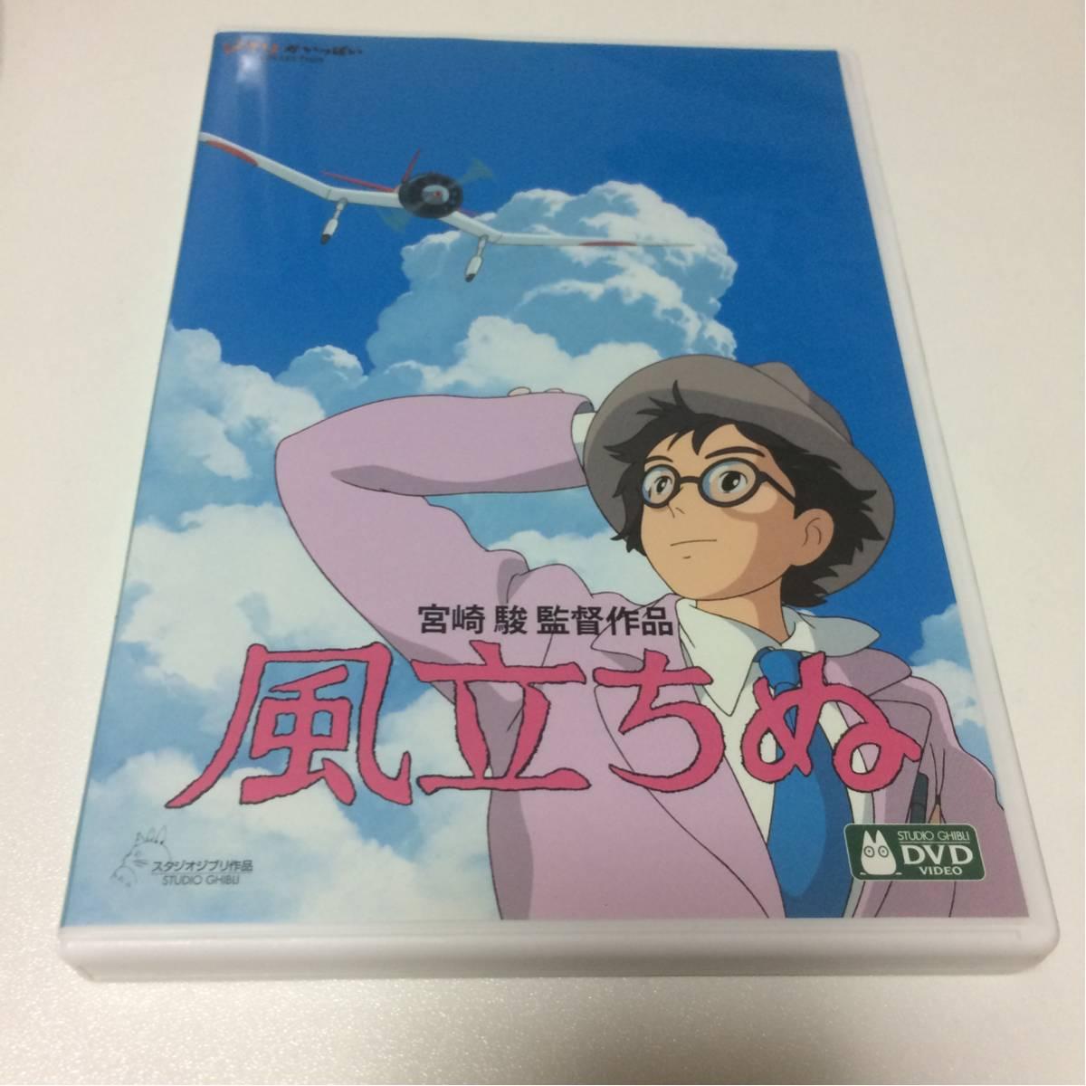 風立ちぬ DVD 製品版 ジブリ グッズの画像