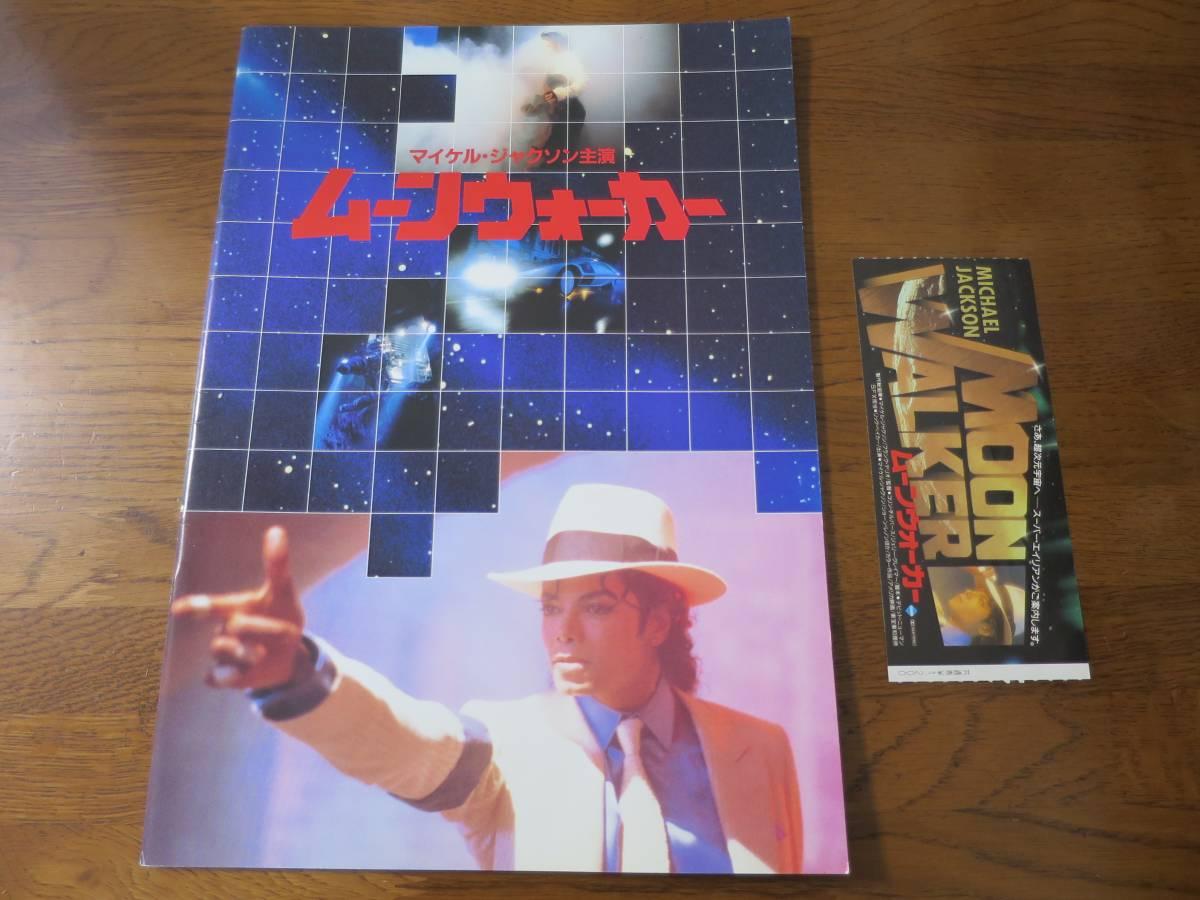 ムーンウォーカー 映画パンフレット 半券付き マイケルジャクソン ライブグッズの画像