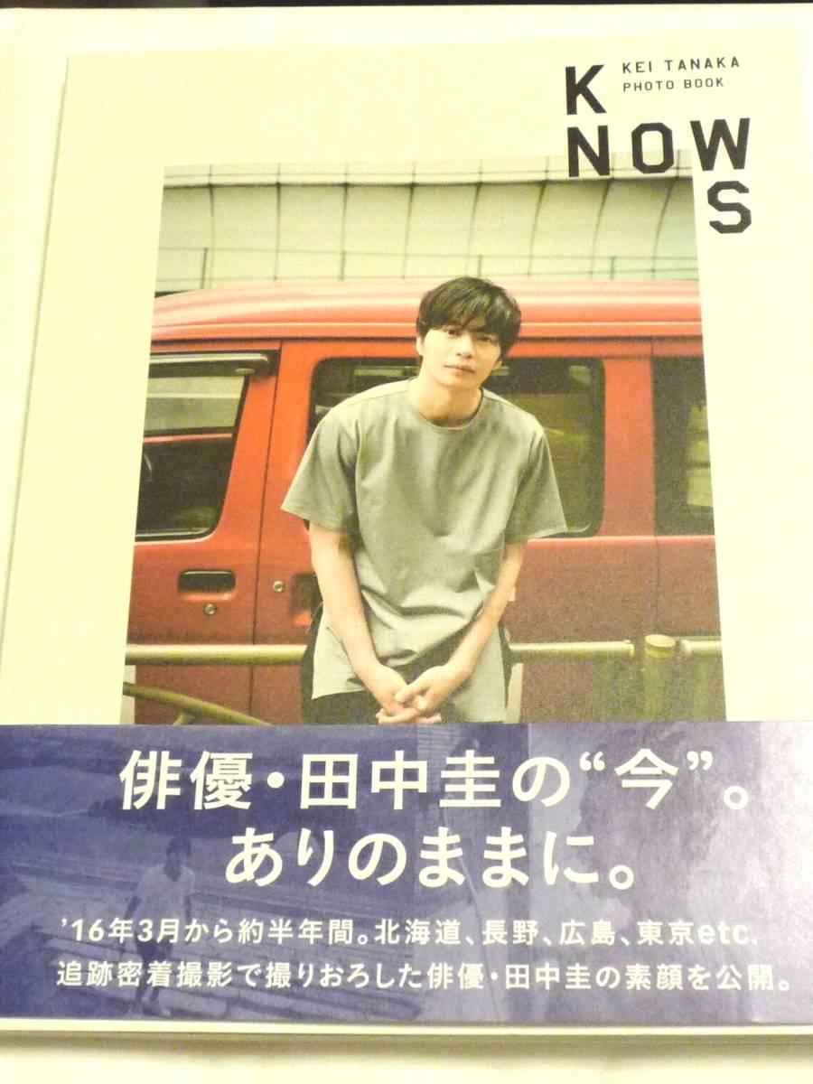 田中圭 PHOTO BOOK「KNOWS」 サイン本