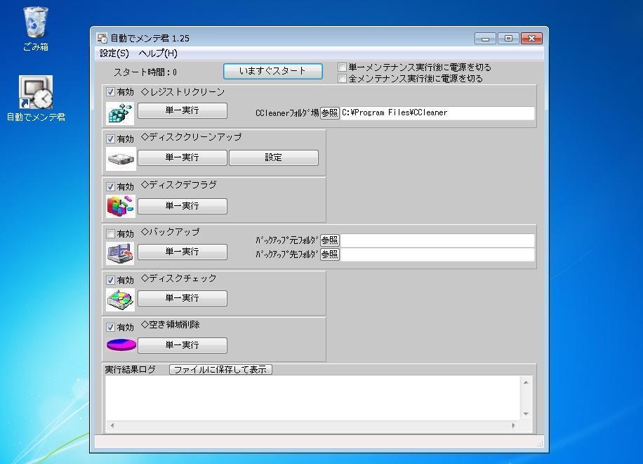◇PC自動メンテナンスソフト「自動でメンテ君」_画像1
