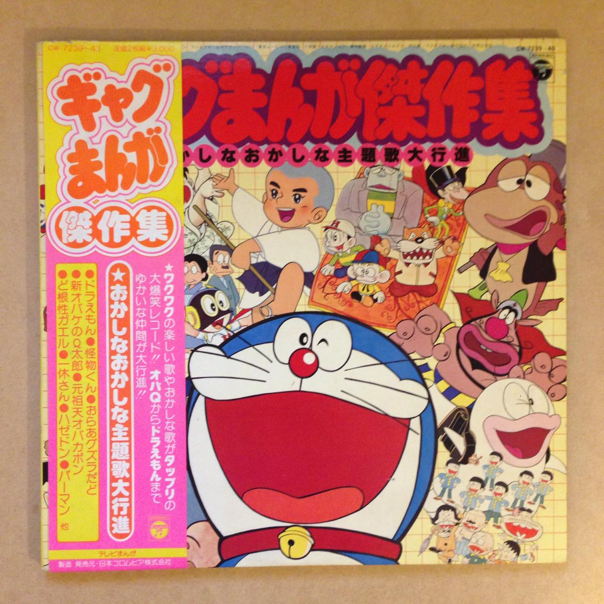 【中古レコード】'80sアニメオムニバス「ギャグまんが傑作集☆おかしなおかしな主題歌大行進」帯付 ドラえもん ハクション大魔王 一休さん グッズの画像