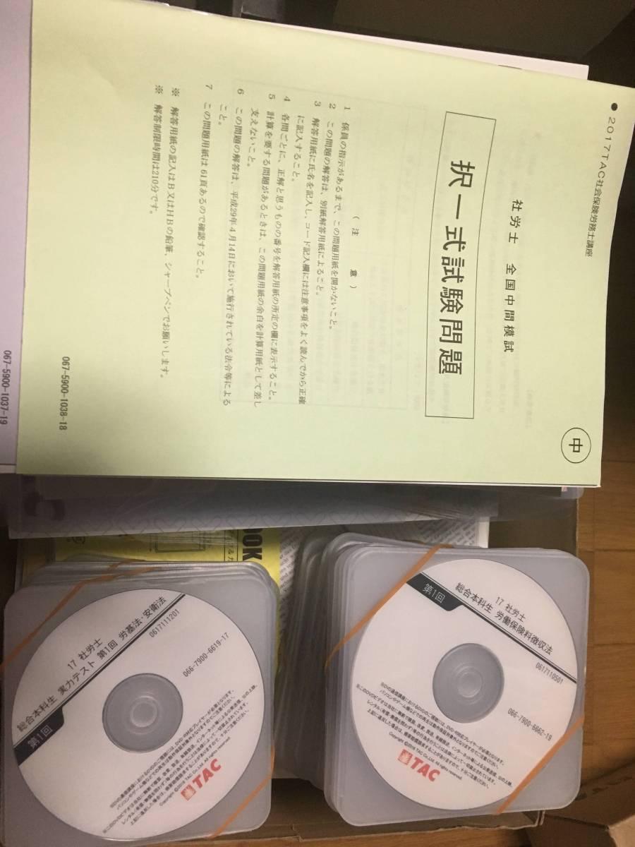 社会保険労務士 2017 TAC tac 総合本科生 DVD通信