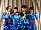 9/13(水)◆Perfume FES!!2017◆星野源◆大阪城ホール◆大阪◆指定席 ペアチケット