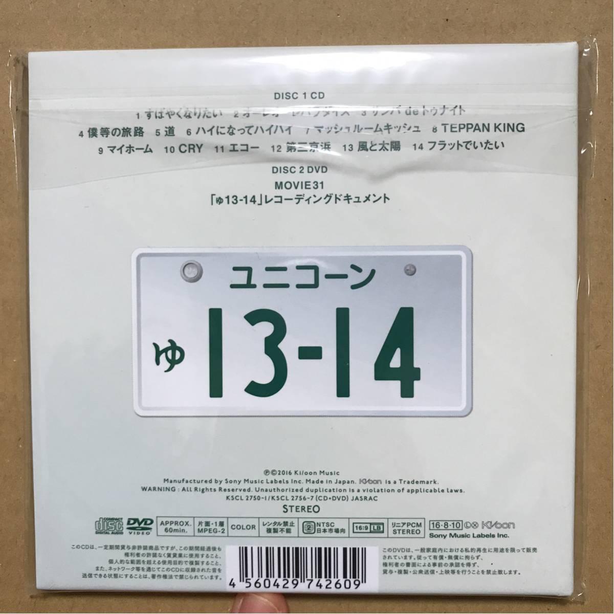 【新品】ユニコーン CD ゆ13-14 初回限定盤 DVD付き_画像2