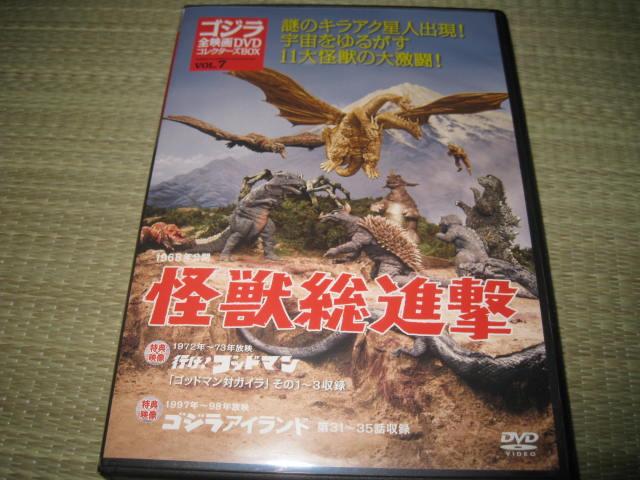 DVD怪獣総進撃1968年8月1日公開89分久保明他特典映像行けゴッドマンゴジラアイランド グッズの画像