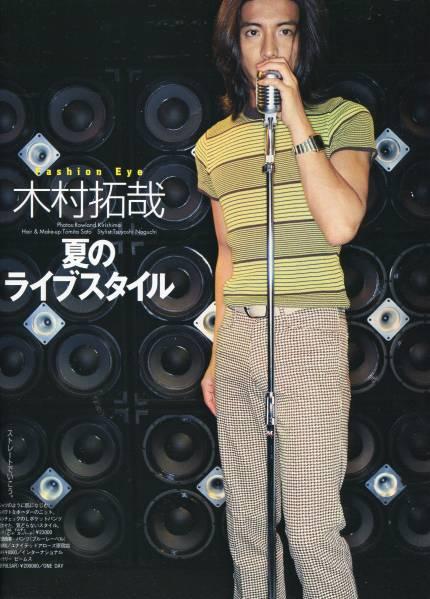 木村拓哉 SMAP★夏のライブスタイル グラビア 6ページ特集 ★メンズノンノ aoaoya