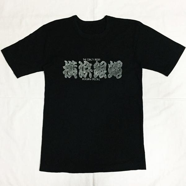 ネコポス対応! 横浜銀蝿 Tシャツ THE CRAZY RIDER 横浜銀蝿 ROLLING SPECIAL TCR横浜銀蝿RS
