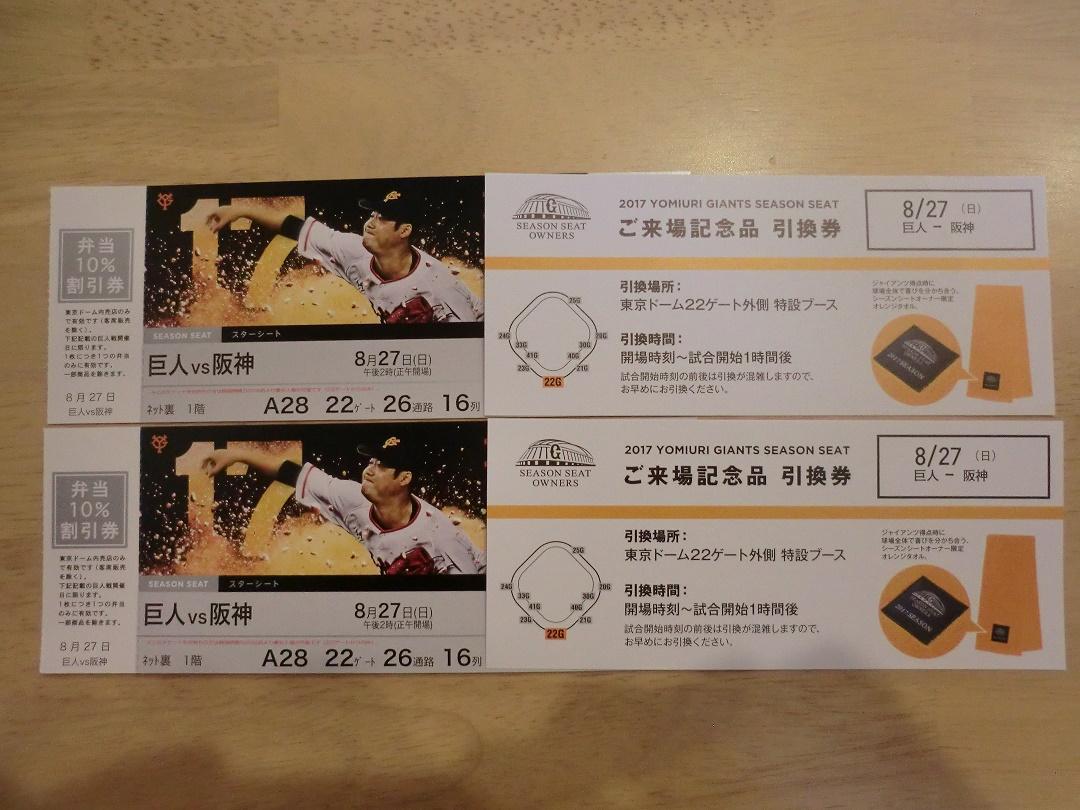 良席 ネット裏 8/27(日)巨人VS阪神 スターシート ペア 連番 2枚(送料込) 記念品引換券付き 8月27日