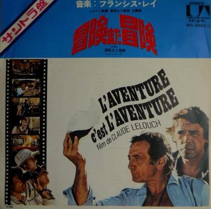 【サントラ盤EP】冒険また冒険【1972】フランシス・レイ