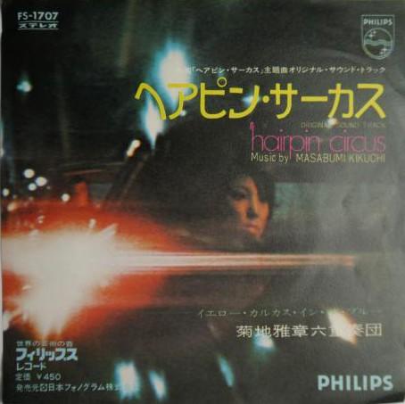 【和ジャズ】ヘアピン・サーカス / 菊地雅章六重奏団【サントラ盤EP】