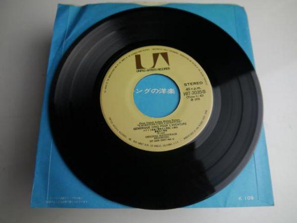 【サントラ盤EP】冒険また冒険【1972】フランシス・レイ_画像3