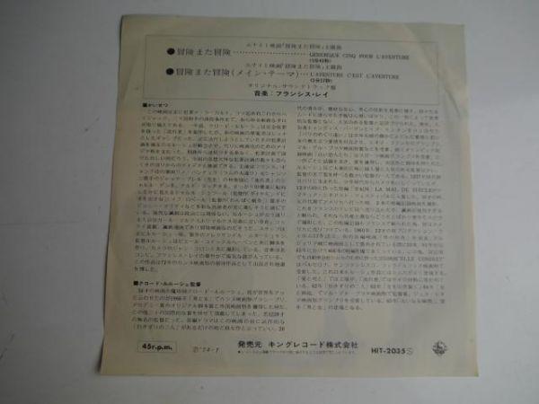 【サントラ盤EP】冒険また冒険【1972】フランシス・レイ_画像2