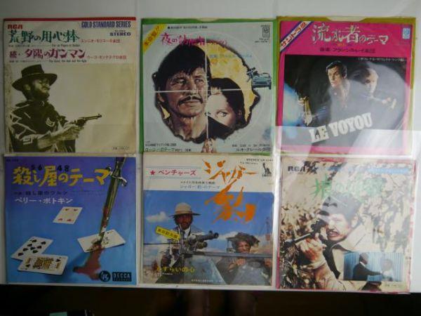 【 サントラ盤 EP 18枚 】 殺し屋・007・スパイ系