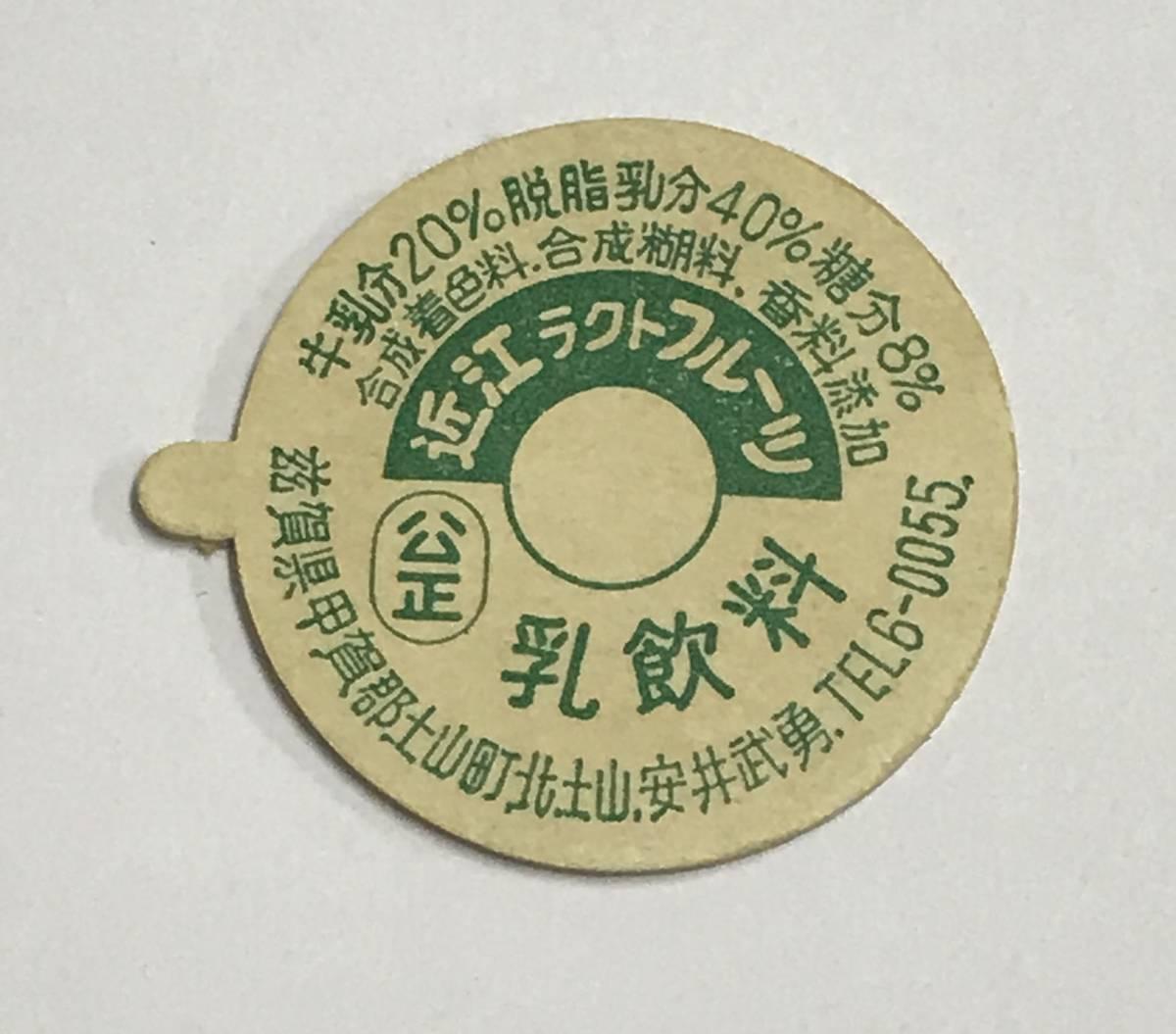 【未使用?】[牛乳キャップ][牛乳瓶のふた]近江ラクトフルーツ