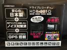 送料無料★開封済み新品未使用★コムテックドライブレコーダー HDR-201G
