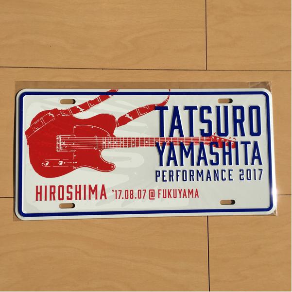 山下達郎 ツアー グッズ プレート 2017 広島 福山 2017 8.7