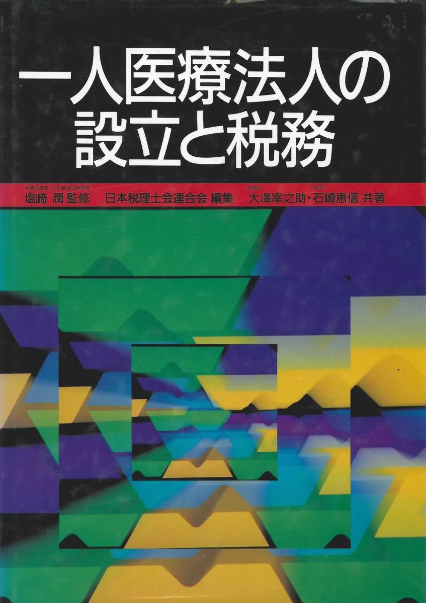 一人医療法人の設立と税務 日本税理士会連合会編集